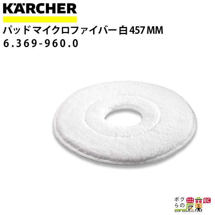 ケルヒャー マイクロファイバーパッド 457mm 6.369-960.0