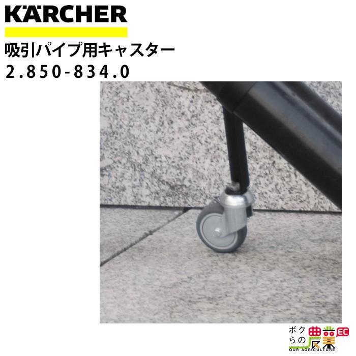 ケルヒャー 吸引パイプ用キャスター 2.850-834.0 IC 15/240 W 専用オプション