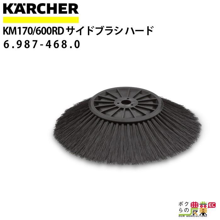 ケルヒャー サイドブラシ 650mm 6.987-468.0 ハード 耐湿性