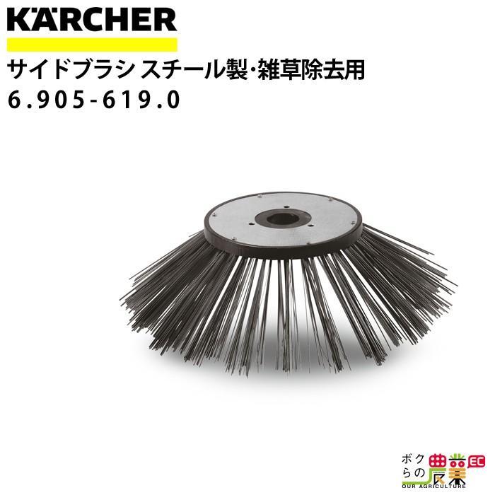 ケルヒャー サイドブラシ 550mm 6.905-619.0 スチール製 雑草除去用
