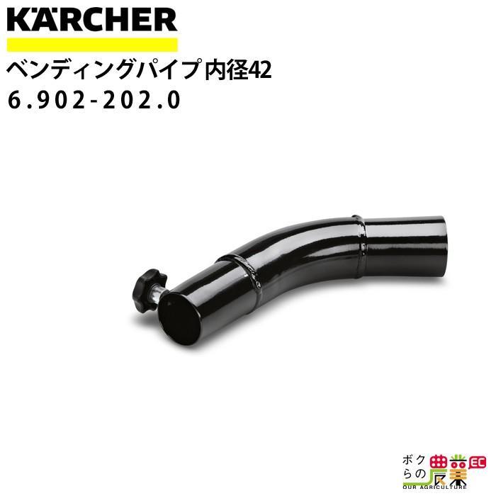 ケルヒャー ベンディングパイプ 内径42mm 6.902-202.0