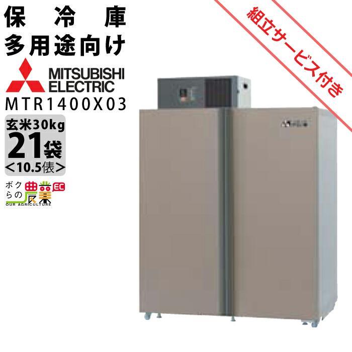 送料無料 三菱電機 玄米・農産物保冷庫「新米愛菜っ庫」 MTR1400X03 一般保冷庫