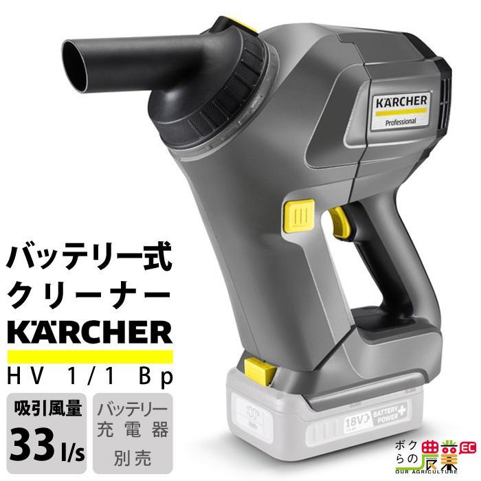 送料無料 ケルヒャー ハンディバキュームクリーナー HV1/1Bp 1.394-241.0