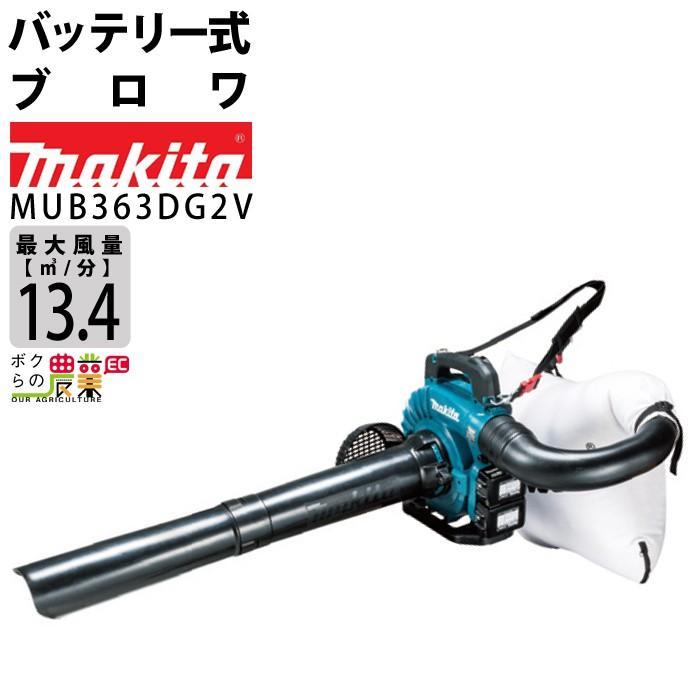 マキタ 充電式 ブロア MUB363DG2V 18V+18V バッテリー ブロワ 送風 エアー 送風機 落ち葉 清掃 makita