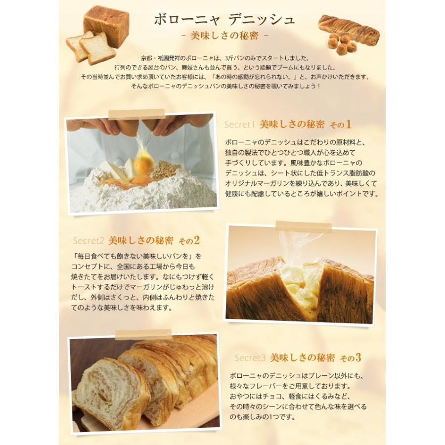 お取り寄せ グルメ 送料無料 お試しセット 食パン デニッシュ ボローニャ おいしい 選べる 食品|bologne|05