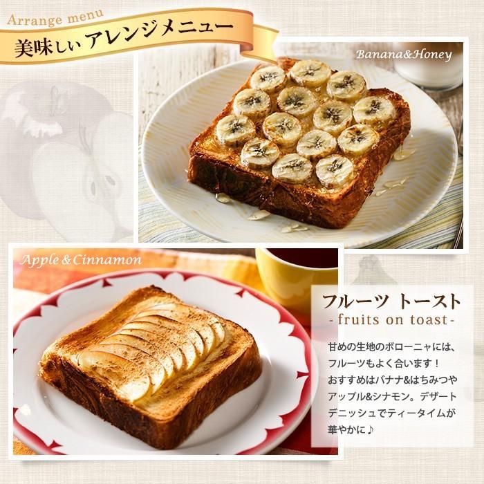 お取り寄せ グルメ 送料無料 お試しセット 食パン デニッシュ ボローニャ おいしい 選べる 食品|bologne|07