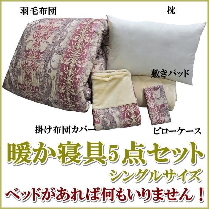 アルテサーノ カナダ産ダウン85%使用 羽毛布団 寝具5点セット 布団セット シングル ピンク ブルー