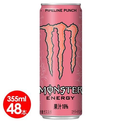 アサヒ モンスターエナジーパイプラインパンチ 355ml缶 48本入炭酸飲料 ...