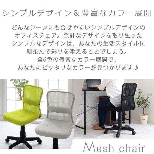 オフィスチェア メッシュ おしゃれ 腰 サポート クッション デスクチェア パソコンチェアー コンパクト チェア 椅子 イス|bon-like|02