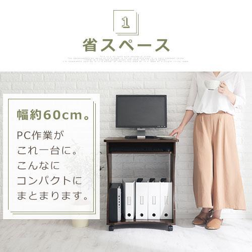 パソコンデスク オフィスデスク PCデスク パソコンラック シンプル 省スペース 木製 コンパクト サイドテーブル キャスター付き おしゃれ 収納 幅60|bon-like|02