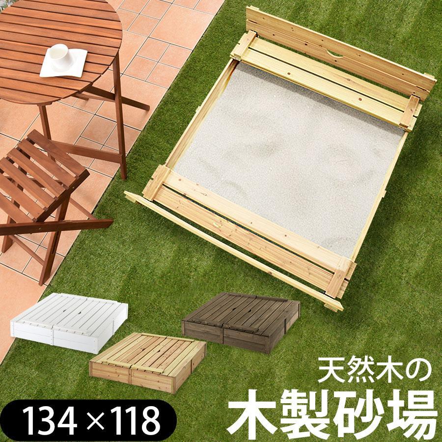 おうちで砂場 砂場遊び すな場 砂遊び ガーデン ガーデンファニチャー 屋外遊具 子供 子ども おもちゃ 遊び場 おすすめ 人気