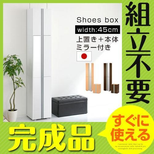 【完成品】 シューズラック 最大32足収納 大容量 日本製 ブーツ ブーツ 靴 くつ シューズ 収納 姿見 全身 下駄箱 靴棚 シューズBOX おしゃれ