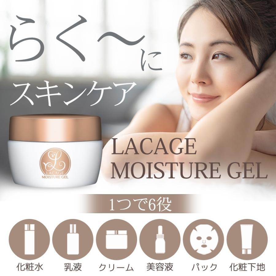ラクアージュ モイスチャー オールインワンジェル しっとりタイプ 化粧水 乳液 クリーム LACAGE 75g 1つで6役  基礎化粧品|bonalbayafuu-shop