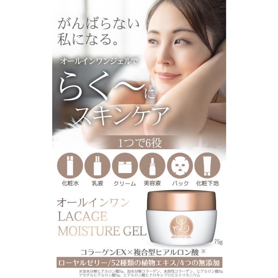 ラクアージュ モイスチャー オールインワンジェル しっとりタイプ 化粧水 乳液 クリーム LACAGE 75g 1つで6役  基礎化粧品|bonalbayafuu-shop|02
