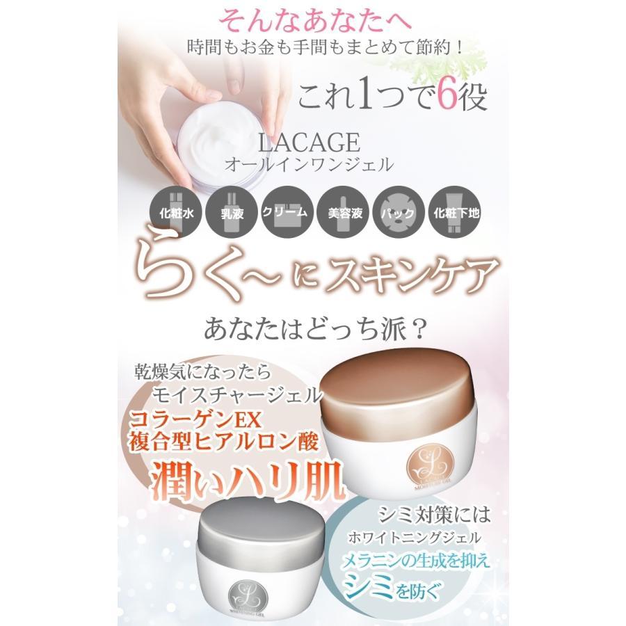 ラクアージュ モイスチャー オールインワンジェル しっとりタイプ 化粧水 乳液 クリーム LACAGE 75g 1つで6役  基礎化粧品|bonalbayafuu-shop|05