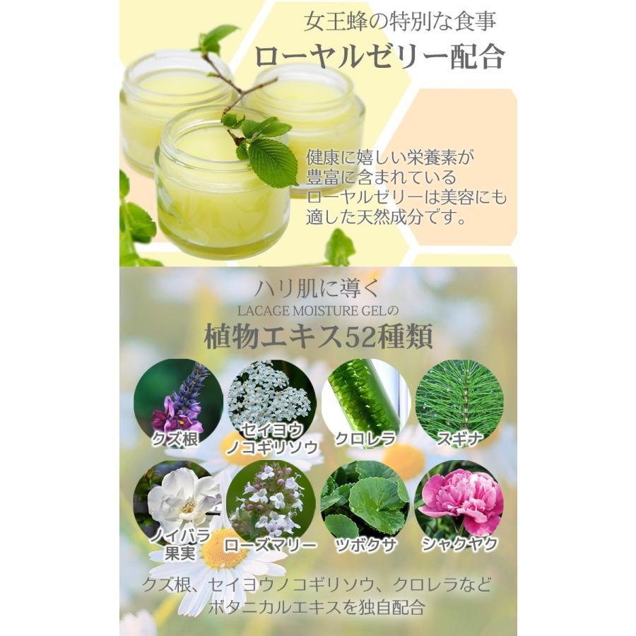 ラクアージュ モイスチャー オールインワンジェル しっとりタイプ 化粧水 乳液 クリーム LACAGE 75g 1つで6役  基礎化粧品|bonalbayafuu-shop|08