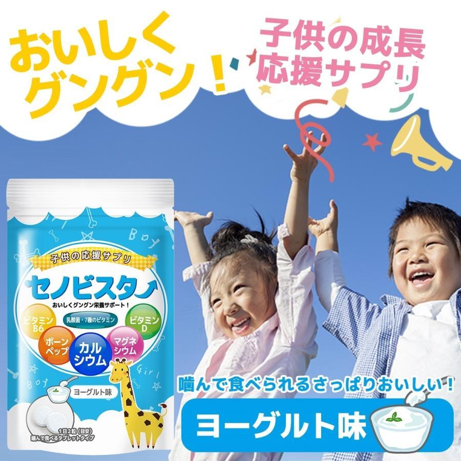 セノビスター 子供 身長 成長 サプリメント サプリ 成長期 カルシウム ビタミンD ビタミンB6 アルギニン 60粒(30日分)食べる ヨーグルト味 タブレット bonalbayafuu-shop