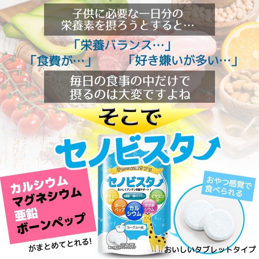 セノビスター 子供 身長 成長 サプリメント サプリ 成長期 カルシウム ビタミンD ビタミンB6 アルギニン 60粒(30日分)食べる ヨーグルト味 タブレット bonalbayafuu-shop 05
