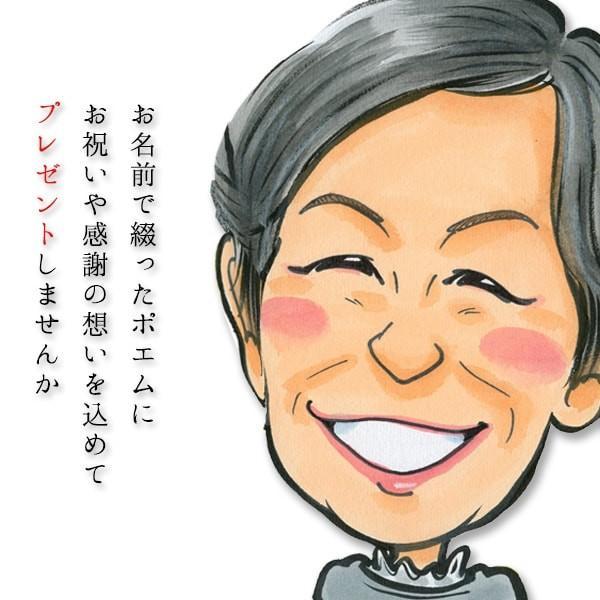 還暦 プレゼント 似顔絵TVチャンピオンが描く 笑顔絵ポエム 似顔絵 1〜2人用 ネームインポエム 名前詩 還暦祝い 男性 女性 父 母 60歳 お祝い|bondsconnect|04