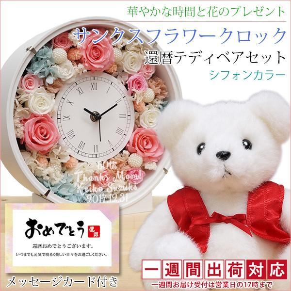還暦祝い 女性 還暦テディベアセット サンクスフラワークロック 丸型 刻印あり シフォンカラー 1週間発送コース 還暦祝い 母 プレゼント 時計