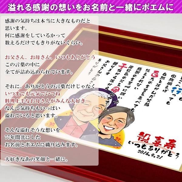 喜寿のお祝い 似顔絵ポエム 朱色色紙額 似顔絵 1〜2人用 ちゃんちゃんこを着せて描くこともできます 贈り物 男性 女性 父 母 喜寿祝い プレゼント|bondsconnect|02