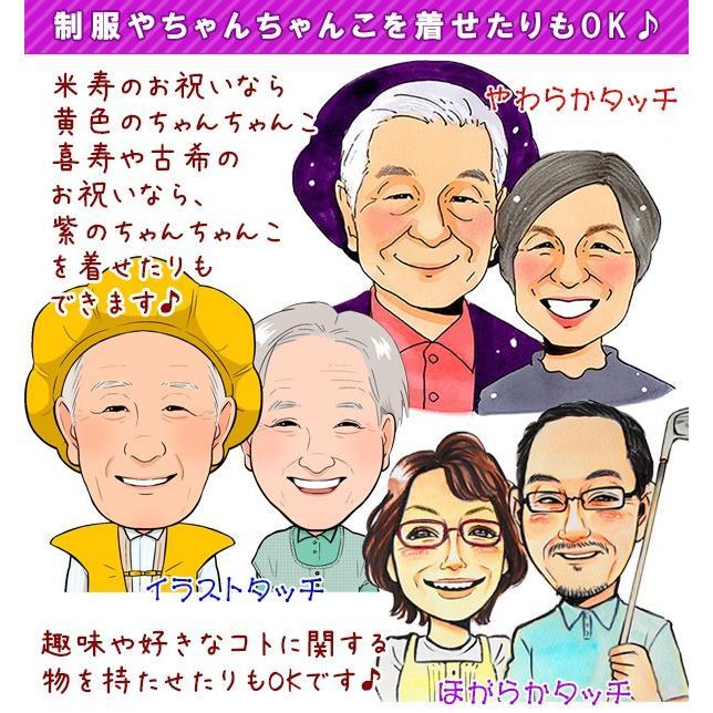 喜寿のお祝い 似顔絵ポエム 朱色色紙額 似顔絵 1〜2人用 ちゃんちゃんこを着せて描くこともできます 贈り物 男性 女性 父 母 喜寿祝い プレゼント|bondsconnect|13
