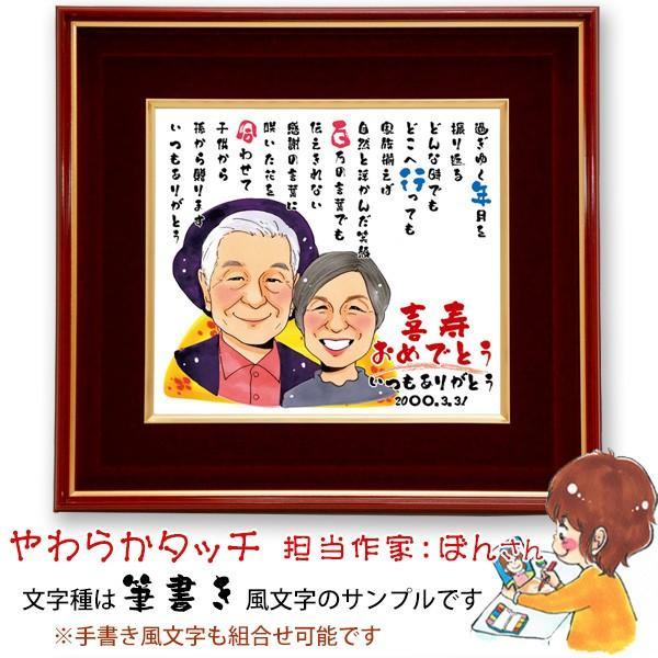 喜寿のお祝い 似顔絵ポエム 朱色色紙額 似顔絵 1〜2人用 ちゃんちゃんこを着せて描くこともできます 贈り物 男性 女性 父 母 喜寿祝い プレゼント|bondsconnect|15