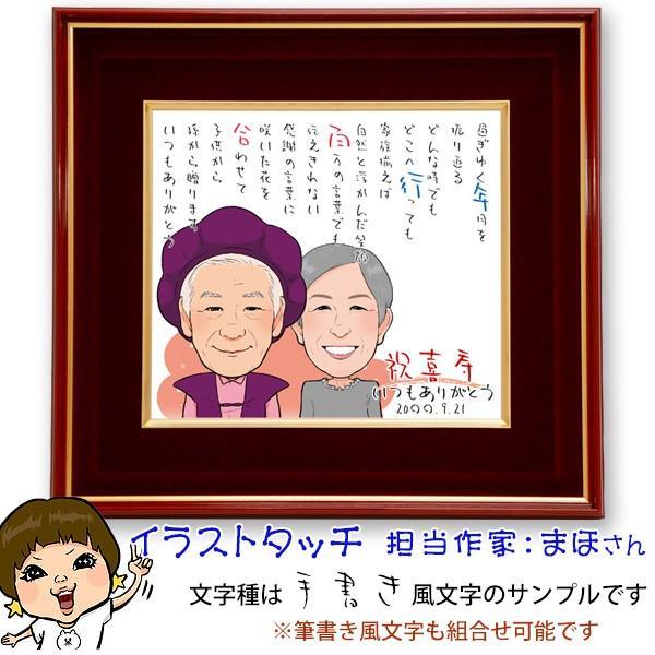 喜寿のお祝い 似顔絵ポエム 朱色色紙額 似顔絵 1〜2人用 ちゃんちゃんこを着せて描くこともできます 贈り物 男性 女性 父 母 喜寿祝い プレゼント|bondsconnect|16