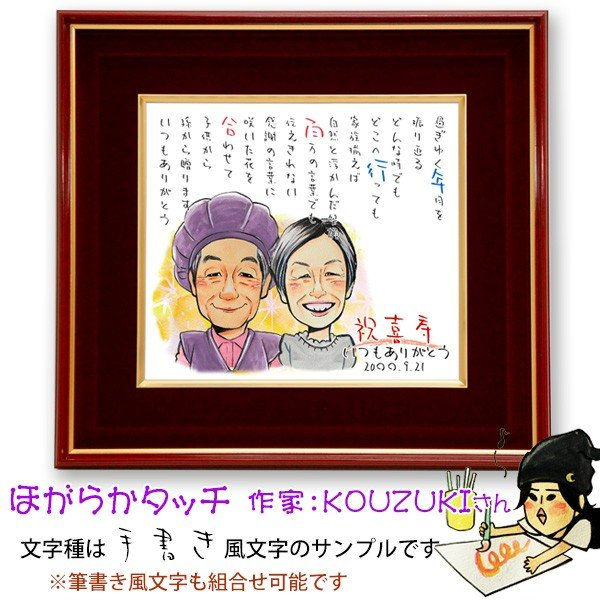 喜寿のお祝い 似顔絵ポエム 朱色色紙額 似顔絵 1〜2人用 ちゃんちゃんこを着せて描くこともできます 贈り物 男性 女性 父 母 喜寿祝い プレゼント|bondsconnect|17
