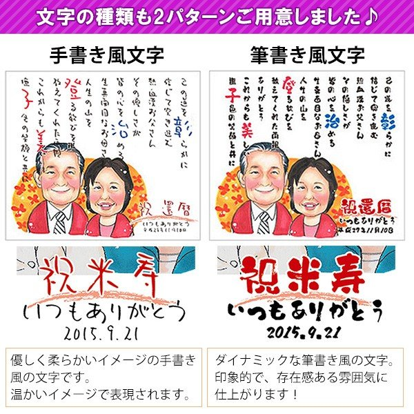 喜寿のお祝い 似顔絵ポエム 朱色色紙額 似顔絵 1〜2人用 ちゃんちゃんこを着せて描くこともできます 贈り物 男性 女性 父 母 喜寿祝い プレゼント|bondsconnect|10