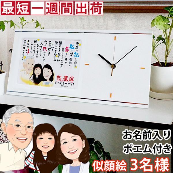 喜寿のお祝い プレゼント 似顔絵ポエムクロック セパレートタイプ 似顔絵人数3人 77歳 喜寿祝い お名前入り