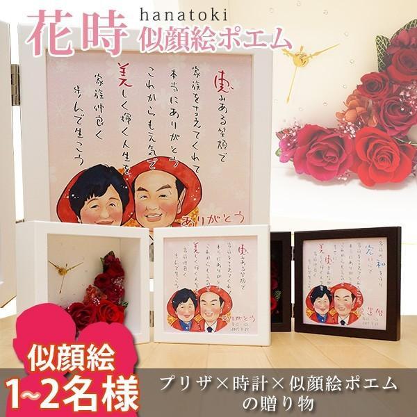 退職祝い 結婚記念日 女性 プレゼント 花時 似顔絵ポエム 似顔絵1〜2名様
