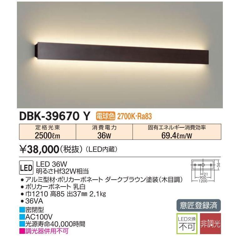 DBK-39670Y 大光電機 DAIKO ブラケットライト LED内臓 電球色 電球色 非調光 密閉型