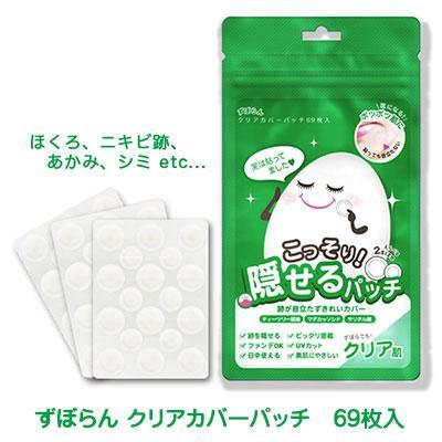 ずぼらん クリアカバーパッチ (69枚入)【ポスト投函送料無料】|bonita|02