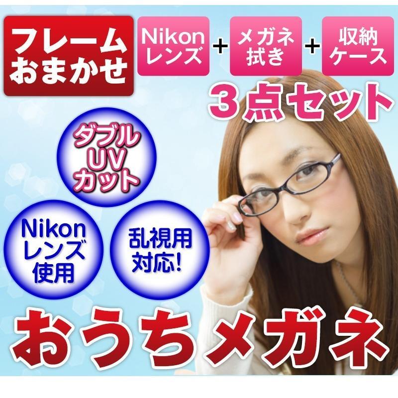 《度付きメガネ》おうちメガネ (フレームおまかせ) (度入りレンズ+めがね拭き+ケース付)度付き 度入り Nikon医療用レンズ使用 ダブルUVカット|bonita