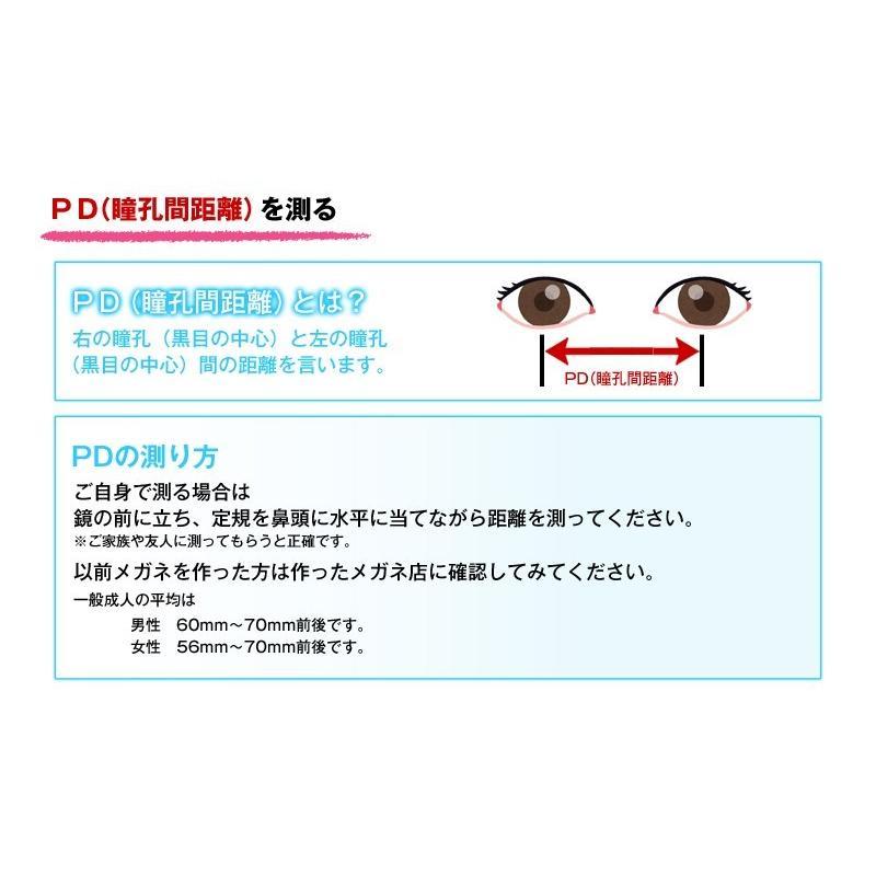 《度付きメガネ》おうちメガネ (フレームおまかせ) (度入りレンズ+めがね拭き+ケース付)度付き 度入り Nikon医療用レンズ使用 ダブルUVカット|bonita|08