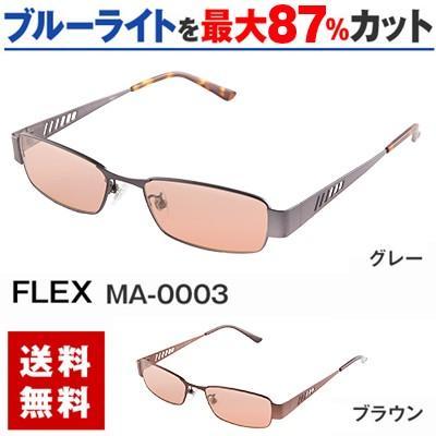 ブルーライトをカット 医療用フィルターレンズ PC用 眼鏡 めがね パソコンメガネ サプリサングラス FLEX MA-0003[スクエア](男性用)|bonita