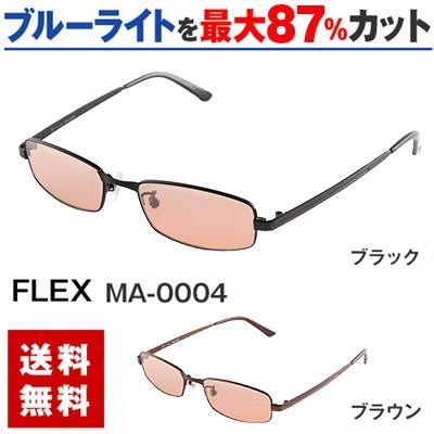 ブルーライトをカット 医療用フィルターレンズ PC用 眼鏡 めがね パソコンメガネ サプリサングラス FLEX MA-0004[スクエア](男性用)|bonita