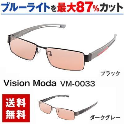 ブルーライトをカット 医療用フィルターレンズ PC用 眼鏡 めがね パソコンメガネ サプリサングラス Vision Moda(VM-0033)[スクエア](男性用)|bonita