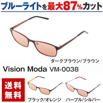 ブルーライトをカット 医療用フィルターレンズ PC用 眼鏡 めがね パソコンメガネ サプリサングラス Vision Moda(VM-0038)[ボストン](男女兼用) bonita