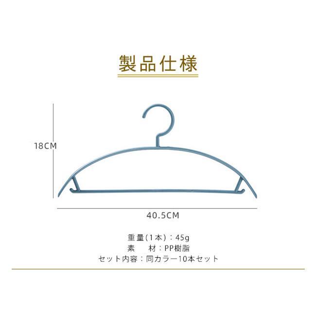 ハンガー すべらない 10本セット 回転式 スタンダード 2タイプ 北欧風 おしゃれ PP 軽量 錆びない 型崩れ防|bonito|08