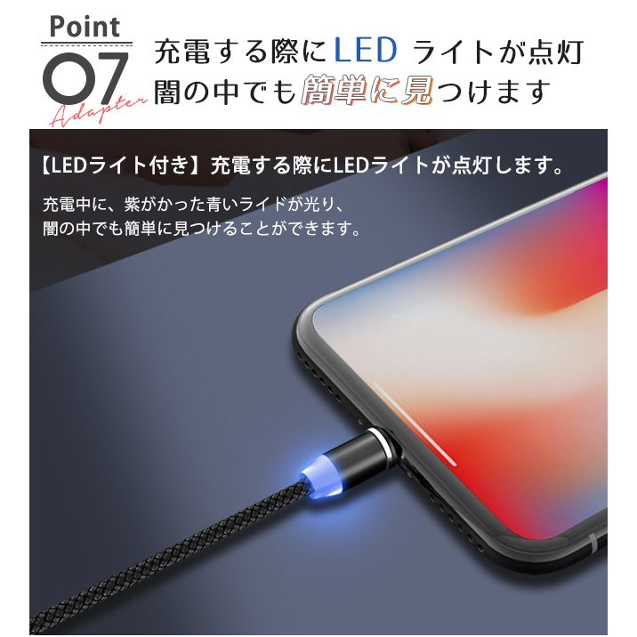 即納 送料無料 充電ケーブル 高速  磁石 マグネット iPhone type-c Micro USB 急速充電 ス|bonito|14
