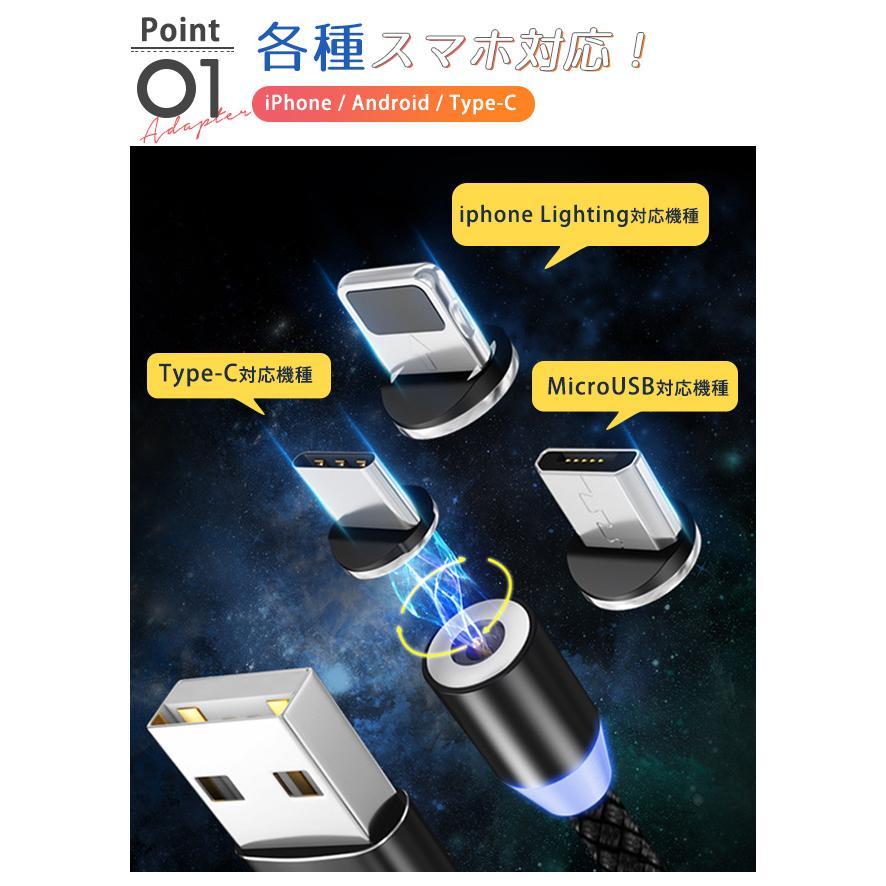即納 送料無料 充電ケーブル 高速  磁石 マグネット iPhone type-c Micro USB 急速充電 ス|bonito|03