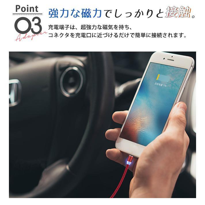 即納 送料無料 充電ケーブル 高速  磁石 マグネット iPhone type-c Micro USB 急速充電 ス|bonito|06