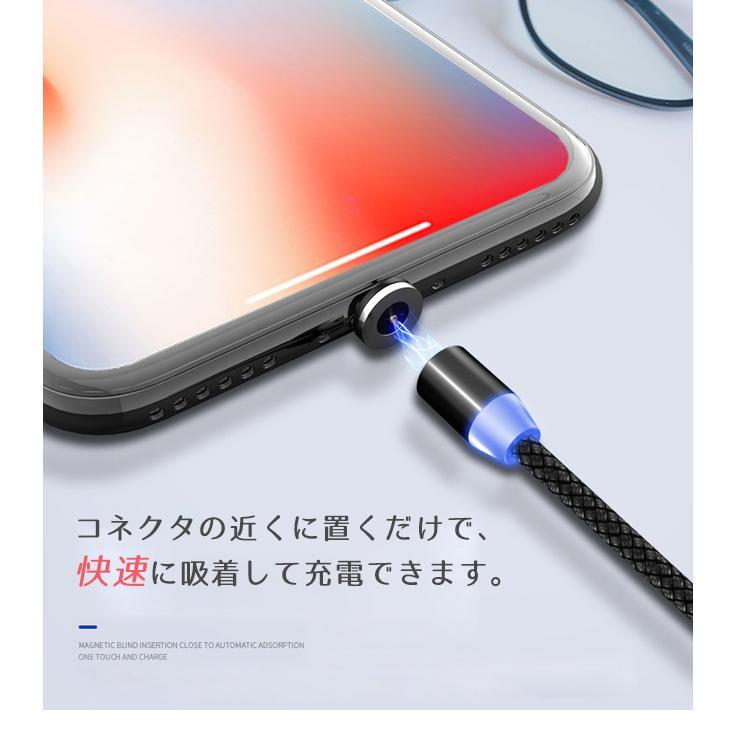 即納 送料無料 充電ケーブル 高速  磁石 マグネット iPhone type-c Micro USB 急速充電 ス|bonito|10