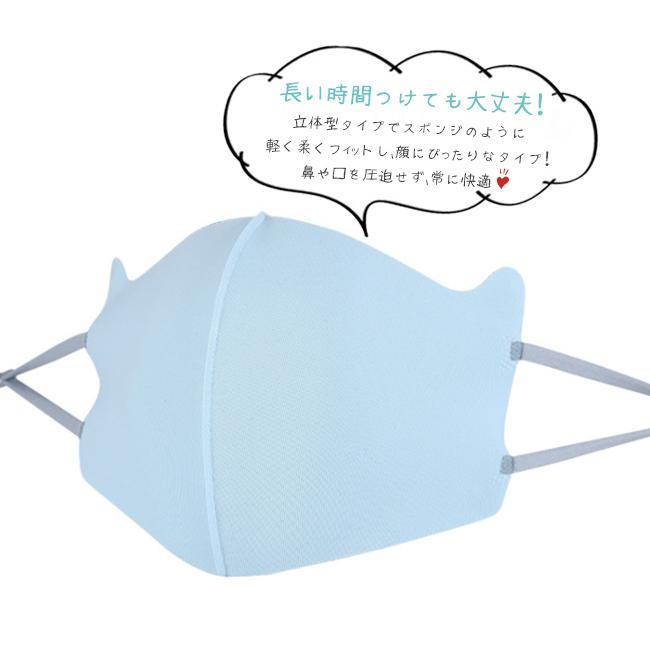 短納期 送料無料 涼感マスク 子供用 3点セット uvカット サイズ調整可 立体型タイプ 洗える 息苦しくない キッ|bonito|11