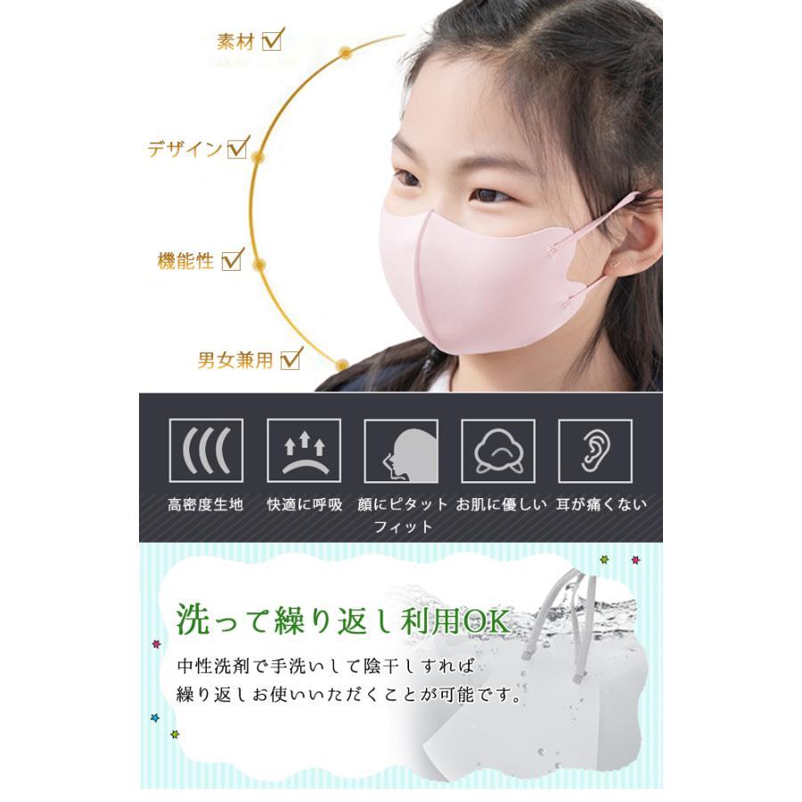 短納期 送料無料 涼感マスク 子供用 3点セット uvカット サイズ調整可 立体型タイプ 洗える 息苦しくない キッ|bonito|17