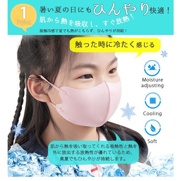 短納期 送料無料 涼感マスク 子供用 3点セット uvカット サイズ調整可 立体型タイプ 洗える 息苦しくない キッ|bonito|04