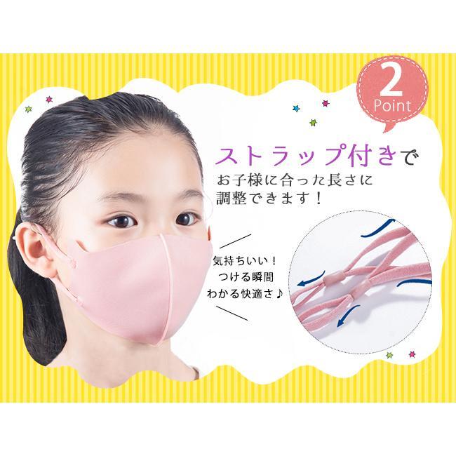 短納期 送料無料 涼感マスク 子供用 3点セット uvカット サイズ調整可 立体型タイプ 洗える 息苦しくない キッ|bonito|05