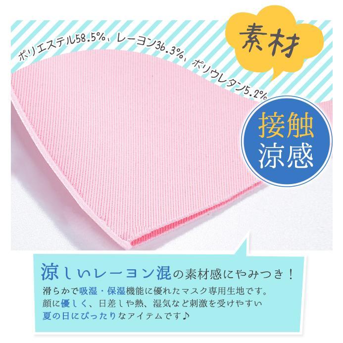 短納期 送料無料 涼感マスク 子供用 3点セット uvカット サイズ調整可 立体型タイプ 洗える 息苦しくない キッ|bonito|06